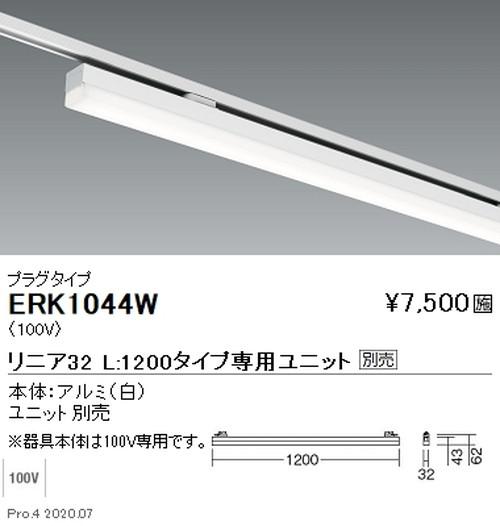 遠藤照明,調光調色,デザインベースライト,プラグタイプ,リニア32,L:1200タイプ,ERK1044W