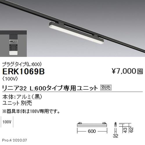遠藤照明,調光調色,デザインベースライト,プラグタイプ,リニア32,L:600タイプ,ERK1069B