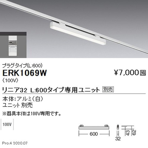 遠藤照明,調光調色,デザインベースライト,プラグタイプ,リニア32,L:600タイプ,ERK1069W