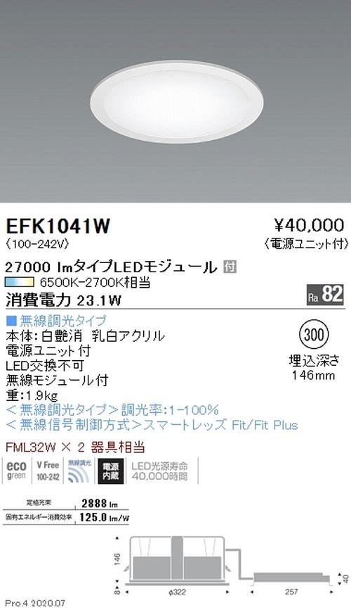 遠藤照明,調光調色,サークルベースライト,Φ300,埋込,下面乳白パネル,27000lmタイプ,EFK1041W