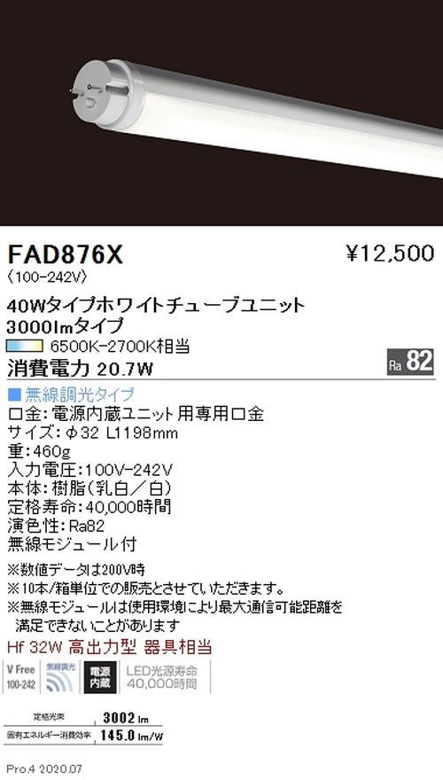 遠藤照明,調光調色,ホワイトチューブユニット,40Wタイプ,FAD-876X