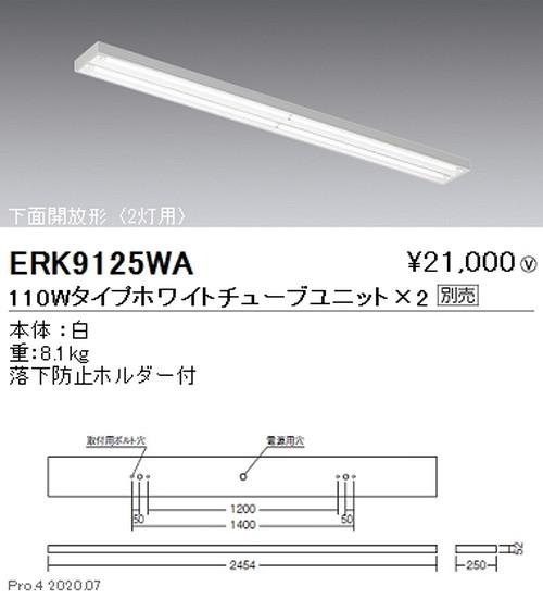 遠藤照明,調光調色,直管形LEDベースライト,直付,下面開放形,110Wタイプ,ERK9125WA