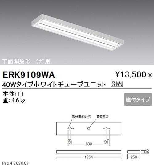 遠藤照明,調光調色,直管形LEDベースライト,直付,下面開放形,40Wタイプ,ERK9109WA
