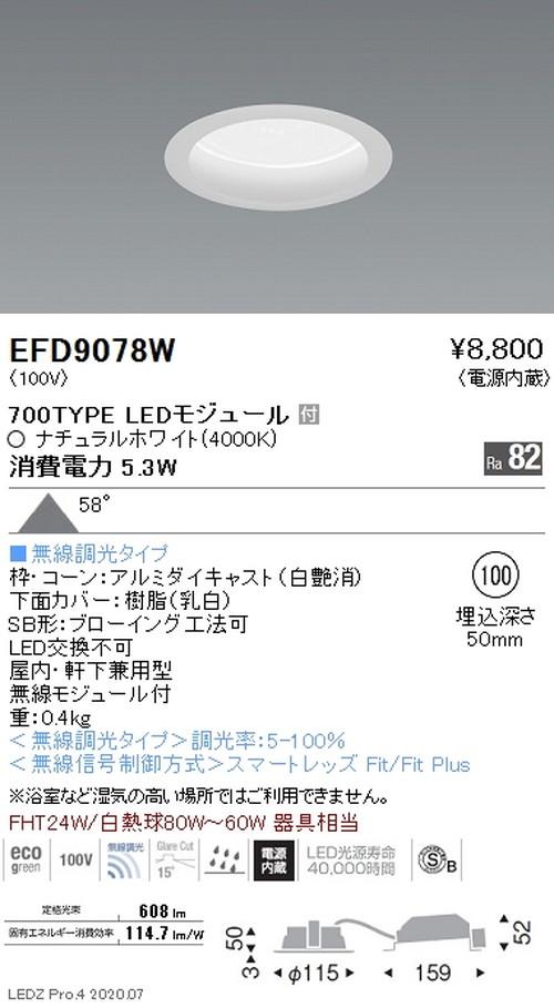 遠藤照明,浅型ベースダウンライト(高気密SB形),Φ100,700TYPE,ナチュラルホワイト,EFD9078W