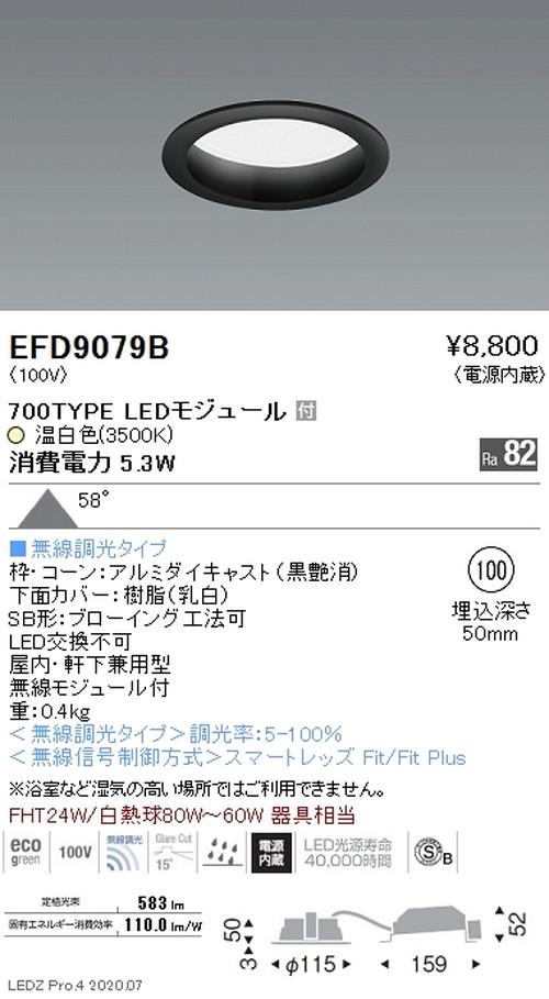 遠藤照明,浅型ベースダウンライト(高気密SB形),Φ100,700TYPE,温白色,EFD9079B