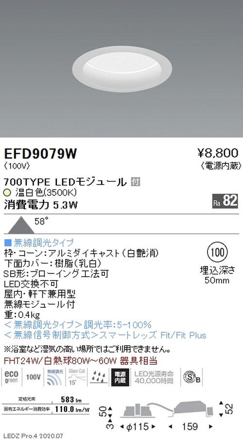 遠藤照明,浅型ベースダウンライト(高気密SB形),Φ100,700TYPE,温白色,EFD9079W