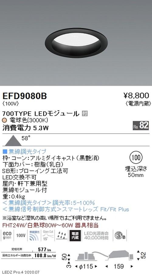 遠藤照明,浅型ベースダウンライト(高気密SB形),Φ100,700TYPE,電球色(3000K),EFD9080B