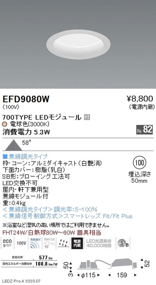遠藤照明,浅型ベースダウンライト(高気密SB形),Φ100,700TYPE,電球色(3000K),EFD9080W