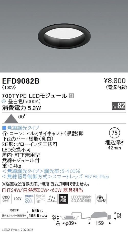 遠藤照明,浅型ベースダウンライト(高気密SB形),Φ75,700TYPE,昼白色,EFD9082B