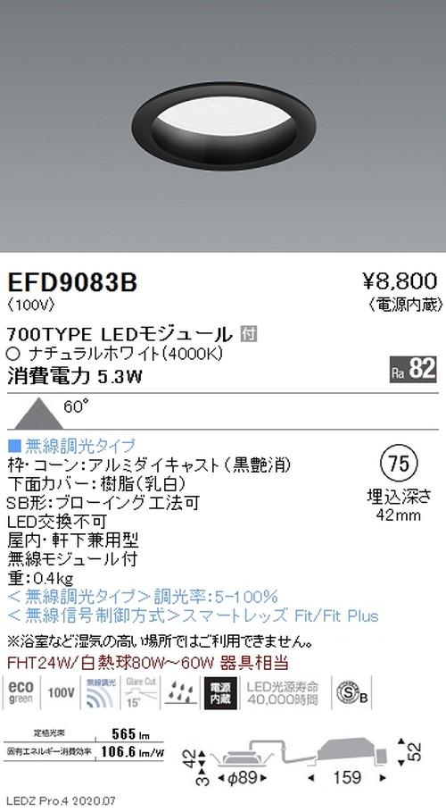 遠藤照明,浅型ベースダウンライト(高気密SB形),Φ75,700TYPE,ナチュラルホワイト,EFD9083B