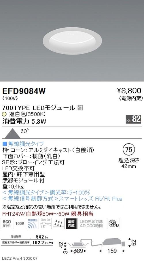 遠藤照明,浅型ベースダウンライト(高気密SB形),Φ75,700TYPE,温白色,EFD9084W