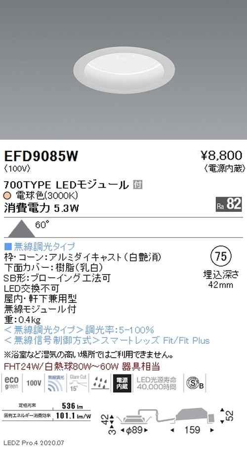 遠藤照明,浅型ベースダウンライト(高気密SB形),Φ75,700TYPE,電球色(3000K),EFD9085W