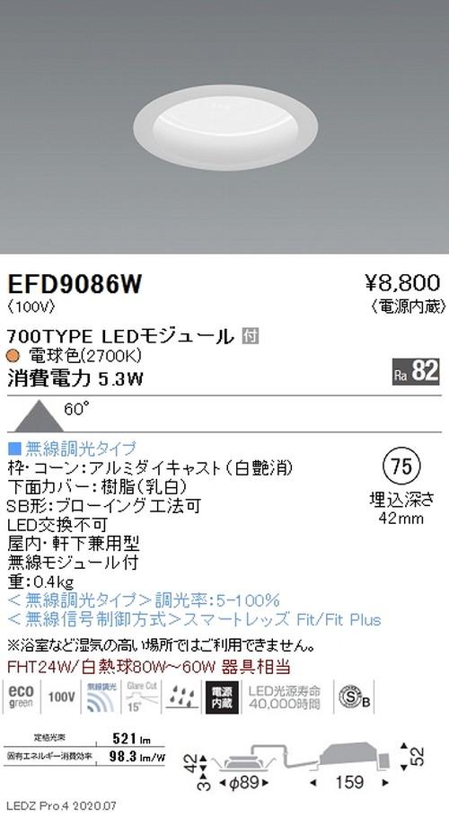 遠藤照明,浅型ベースダウンライト(高気密SB形),Φ75,700TYPE,電球色(2700K),EFD9086W