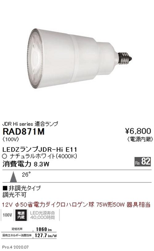 遠藤照明,LEDZランプ,JDR-Hiシリーズ,中角配光,ナチュラルホワイト,RAD-871M