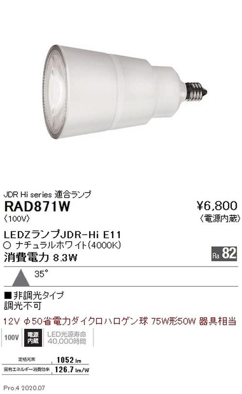 遠藤照明,LEDZランプ,JDR-Hiシリーズ,広角配光,ナチュラルホワイト,RAD-871W
