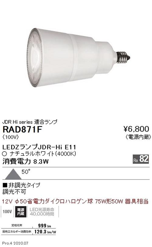 遠藤照明,LEDZランプ,JDR-Hiシリーズ,超広角配光,ナチュラルホワイト,RAD-871F