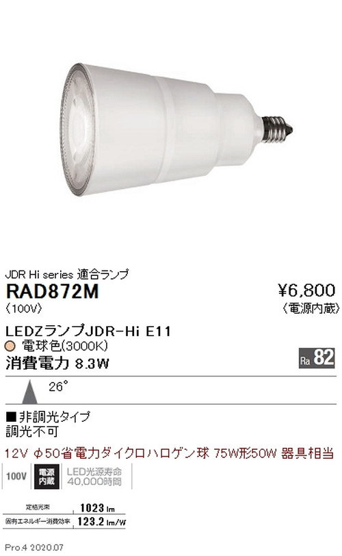 遠藤照明,LEDZランプ,JDR-Hiシリーズ,中角配光,電球色(3000K),RAD-872M