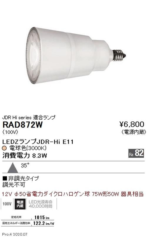 遠藤照明,LEDZランプ,JDR-Hiシリーズ,広角配光,電球色(3000K),RAD-872W