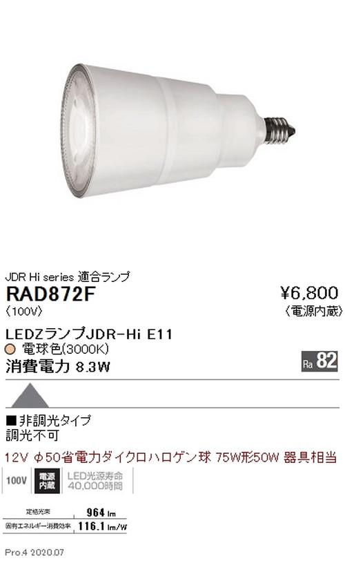 遠藤照明,LEDZランプ,JDR-Hiシリーズ,超広角配光,電球色(3000K),RAD-872F