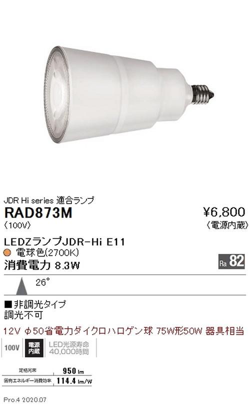 遠藤照明,LEDZランプ,JDR-Hiシリーズ,中角配光,電球色(2700K),RAD-873M