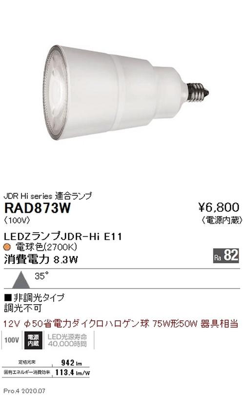 遠藤照明,LEDZランプ,JDR-Hiシリーズ,広角配光,電球色(2700K),RAD-873W