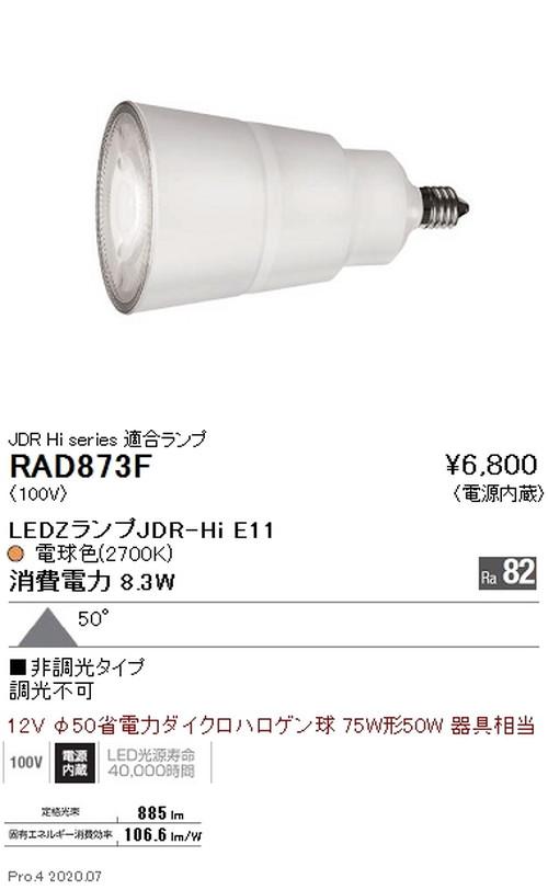 遠藤照明,LEDZランプ,JDR-Hiシリーズ,超広角配光,電球色(2700K),RAD-873F