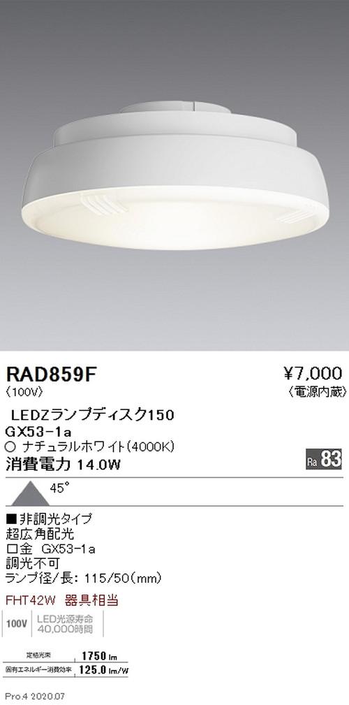 遠藤照明,LEDZランプ,Disk150,超広角配光,ナチュラルホワイト,RAD-859F