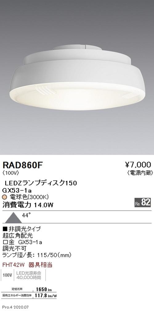 遠藤照明,LEDZランプ,Disk150,超広角配光,電球色,RAD-860F