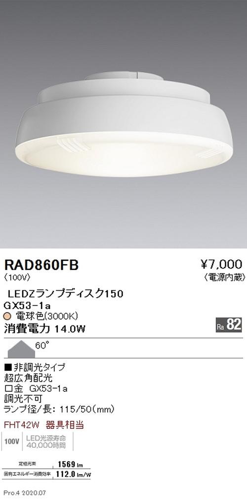 遠藤照明,LEDZランプ,Disk150,拡散配光,電球色,RAD-860FB