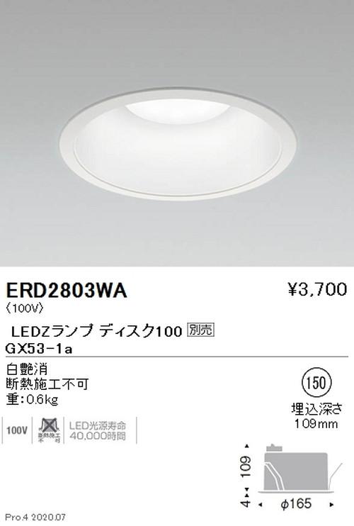 遠藤照明,ベースダウンライト,Diskシリーズ,Φ150,プレーンタイプ,ERD2803WA