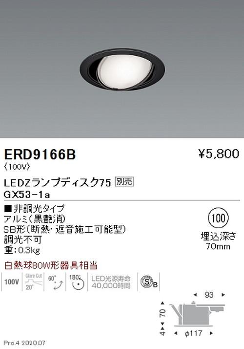 遠藤照明,ユニバーサルダウンライト,Φ100,Disk75,ERD9166B