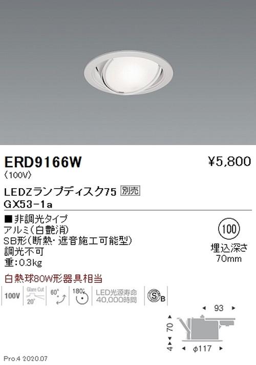 遠藤照明,ユニバーサルダウンライト,Φ100,Disk75,ERD9166W