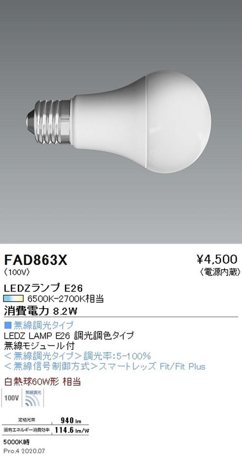 遠藤照明,LEDZランプ,調光調色タイプ,E26,60W形,FAD-863X