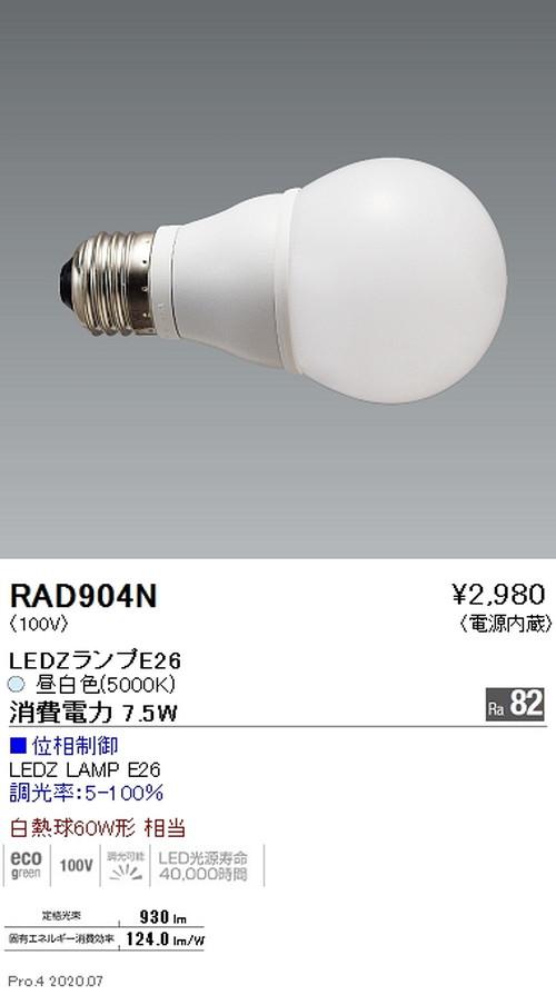 遠藤照明,LEDZランプ,位相制御・非調光兼用タイプ,E26,60W形,昼白色,RAD-904N