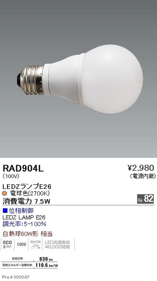 遠藤照明,LEDZランプ,位相制御・非調光兼用タイプ,E26,60W形,電球色,RAD-904L