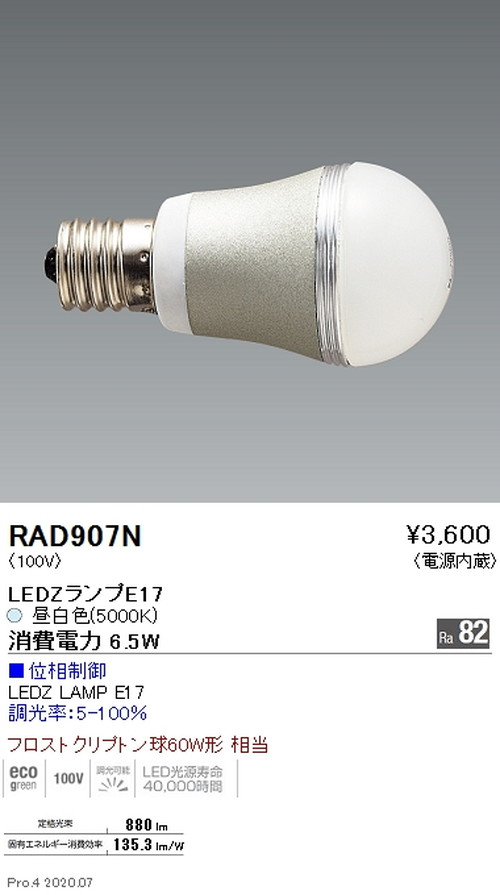 遠藤照明,LEDZランプ,位相制御・非調光兼用タイプ,E17,60W形,昼白色,RAD-907N