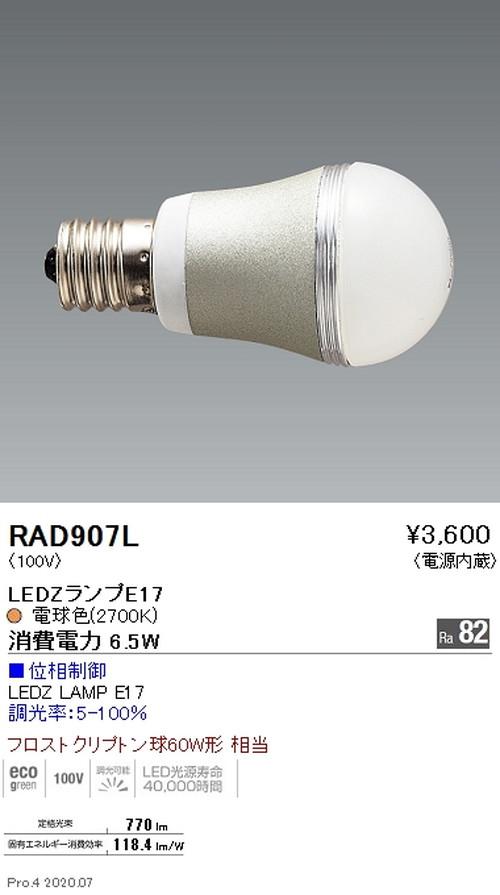 遠藤照明,LEDZランプ,位相制御・非調光兼用タイプ,E17,60W形,電球色,RAD-907L