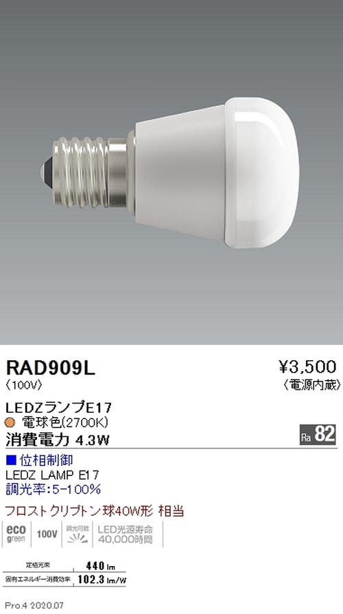 遠藤照明,LEDZランプ,位相制御・非調光兼用タイプ,E17,40W形,電球色,RAD-909L