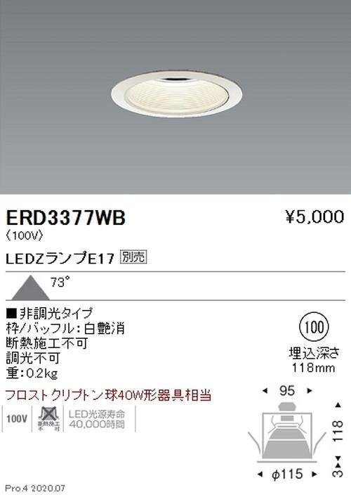 遠藤照明,ベースダウンライト,LEDZランプシリーズ,Φ100,E17TYPE,ERD3377WB