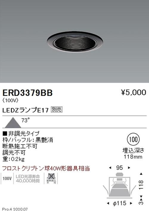 遠藤照明,ベースダウンライト,LEDZランプシリーズ,Φ100,E17TYPE,ERD3379BB