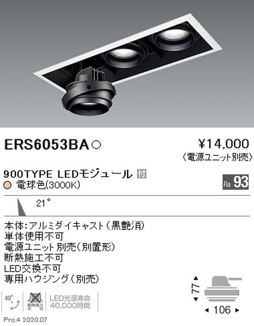 遠藤照明,ムービングジャイロシステム,Archi,900TYPE,中角配光,電球色(3000K),ERS6053BA