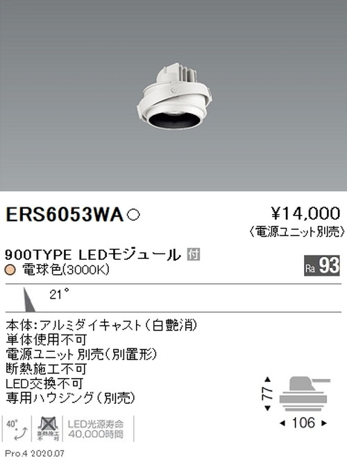 遠藤照明,ムービングジャイロシステム,Archi,900TYPE,中角配光,電球色(3000K),ERS6053WA