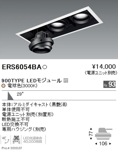 遠藤照明,ムービングジャイロシステム,Archi,900TYPE,広角配光,電球色(3000K),ERS6054BA