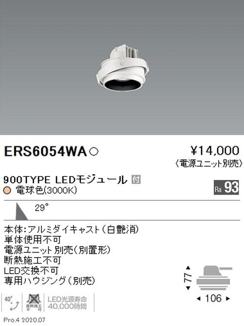 遠藤照明,ムービングジャイロシステム,Archi,900TYPE,広角配光,電球色(3000K),ERS6054WA