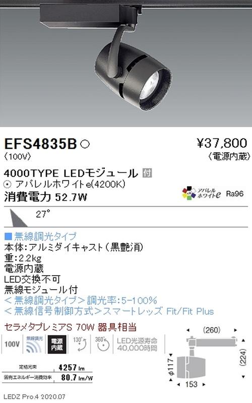 遠藤照明,スポットライト,Archi,4000TYPE,広角配光,アパレルホワイトe4200K,無線調光,EFS4835B