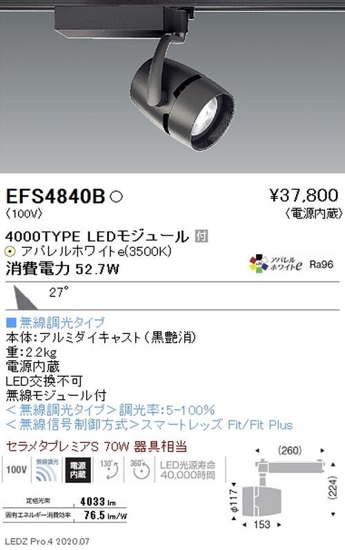 遠藤照明,スポットライト,Archi,4000TYPE,広角配光,アパレルホワイトe3500K,無線調光,EFS4840B