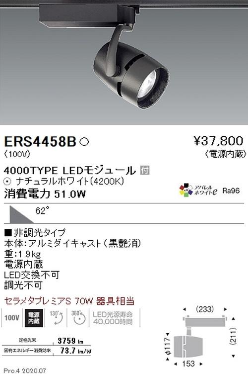 遠藤照明,スポットライト,Archi,4000TYPE,超広角配光,アパレルホワイトe4200K,非調光,ERS4458B