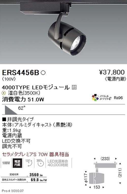 遠藤照明,スポットライト,Archi,4000TYPE,超広角配光,アパレルホワイトe3500K,非調光,ERS4456B