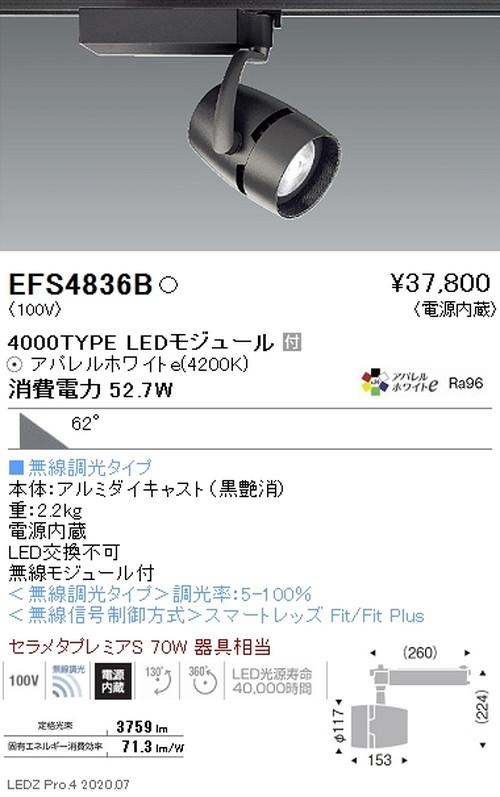 遠藤照明,スポットライト,Archi,4000TYPE,超広角配光,アパレルホワイトe4200K,無線調光,EFS4836B