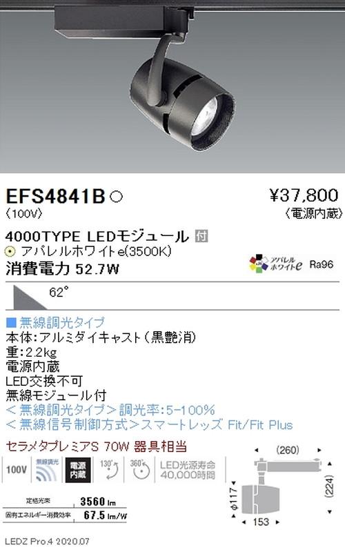 遠藤照明,スポットライト,Archi,4000TYPE,超広角配光,アパレルホワイトe3500K,無線調光,EFS4841B